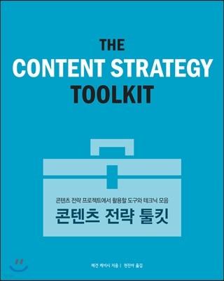 콘텐츠 전략 툴킷