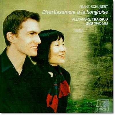 Alexandre Tharaud / Zhu Xiao-mei 슈베르트: 피아노 이중주 - 주 샤오메이, 알렉산드로 타로