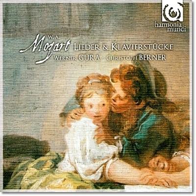 모차르트 : 가곡 & 피아노 소곡