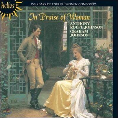 Anthony Rolfe Johnson 여성 찬미 - 영국 여성 작곡가 150년 (In Praise of Woman)