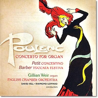 풀랑크 / 페티트 / 바버 : 오르간을 위한 협주곡 / 오르간을 위한 콘체르티노 / 토카타 페스티바