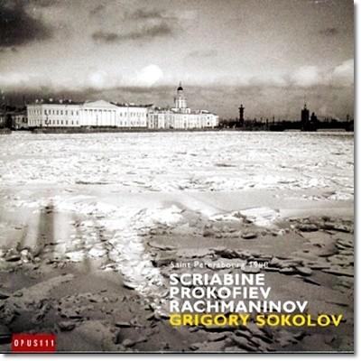Grigory Sokolov 스크라빈 / 프로코피에프 : 소나타집