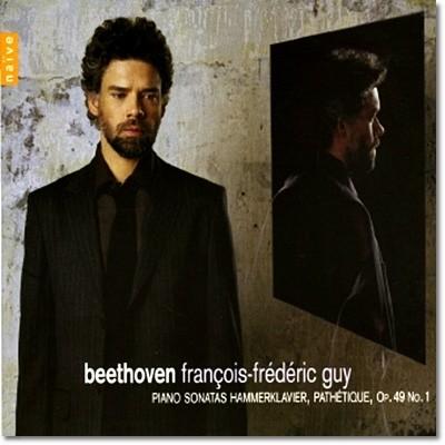베토벤 : 피아노 소나타  '비창', '함머클라이버' 외 - 프레데릭 귀