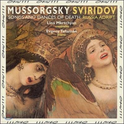 무소르그스키 / 스비리도프 : 가곡 (Mussorgsky / Sviridov : Songs)