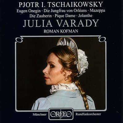 차이코프스키 : 오페라 아리아집 - 바라디
