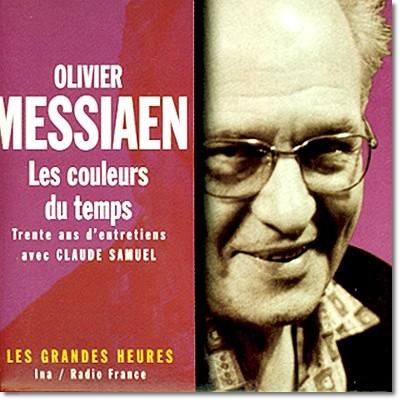 메시앙: 시간의 색깔들 [음성 다큐멘터리 음반] (Messiaen: Les Couleurs Du Temps)