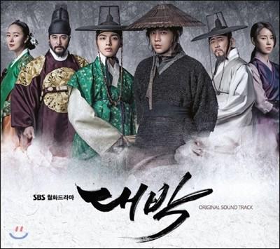 대박 (SBS 월화드라마) OST