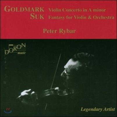 Peter Rybar 페터 라이바 - 골드마르크: 바이올린 협주곡 / 요제프 수크: 환상곡 (Goldmark: Violin Concerto Op. 28 / Josef Suk: Fantasy For Violin & Orchestra Op.24)