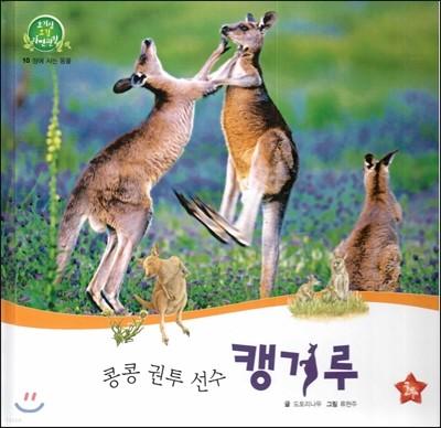 호기심 오감 자연관찰 10 콩콩 권투 선수 캥거루 (땅에 사는 동물)