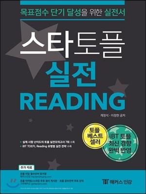 스타토플 실전 리딩 Toefl Reading