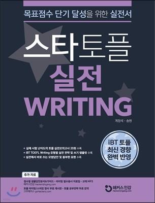 스타토플 실전 라이팅 Toefl Writing