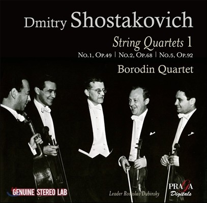 Borodin Quartet 쇼스타코비치: 현악 사중주 1집 - 1, 2, 5번 (Shostakovich: String Quartets Vol.1) 보로딘 콰르텟