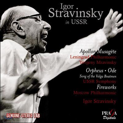 이고르 스트라빈스키의 소비에트 연방 귀환 연주 - 뮤즈를 거느린 아폴론, 오르페우스, 오드, 환상곡 '불꽃', 볼가강의 뱃노래 (Igor Stravinsky in USSR - Apollon Musagete, Orpheus, Ode, Fireworks)