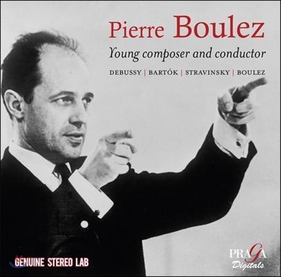젊은 날의 피에르 불레즈 - 드뷔시 / 바르톡 / 스트라빈스키 / 불레즈 (Pierre Boulezt, Young Composer and Conductor - Debussy / Bartok / Stravinsky / Boulez)