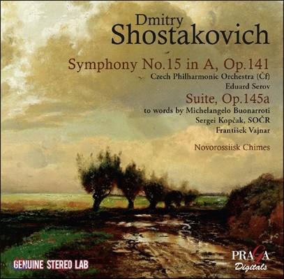 Eduard Serov 쇼스타코비치: 만년의 마지막 세 작품 - 교향곡 15번, 미켈란젤로 시에 의한 모음곡, 노보로시스크의 종 (Shostakovich: Symphony Op.141, Suite Op.145a, Novorossiisk Chimes)