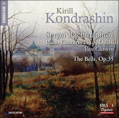 Kirill Kondrashin / Van Cliburn 라흐마니노프: 피아노 협주곡 3번, 종 - 키릴 콘드라신, 반 클라이번 (Rachmaninov: Piano Concerto Op.30, The Bells Op.35)