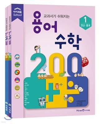 용어 수학 200 1~2권 재정가 세트