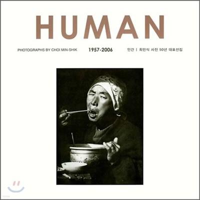 HUMAN 인간