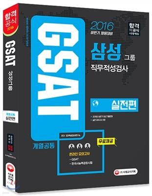 GSAT 삼성그룹 직무적성검사 계열공통 실전편