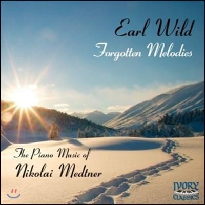 Earl Wild 메트너: 두번째 즉흥, 목가적 소나타, 잊혀진 멜로디 - 얼 와일드 (Nikolai Medtner: Second Improvisation, Sonate-Idylle, Vergessene Weisen)