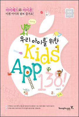 우리 아이를 위한 Kids App 138!