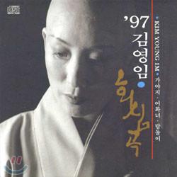 '97 김영임 회심곡ㆍ가야지ㆍ어화너ㆍ탑돌이