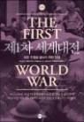 [중고] 제1차 세계대전 1914-1918