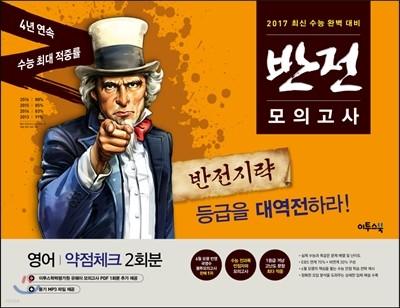 2017 수능대비 반전모의고사 약점체크 영어 (2회분) (2016년)