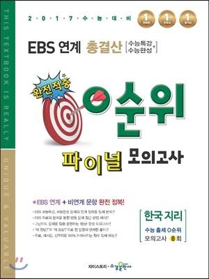 EBS 연계 총결산 0순위 파이널 모의고사 한국지리 (2016년)