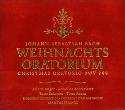 Peter Schreier / Arleen Auger 바흐: 크리스마스 오라토리오 전곡집 (Bach: Christmas Oratorio, BWV248)