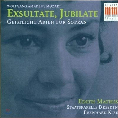 Edith Mathis 모차르트: 종교 아리아 (Mozart: Exsultate, Jubilate - Sacred arias for soprano)