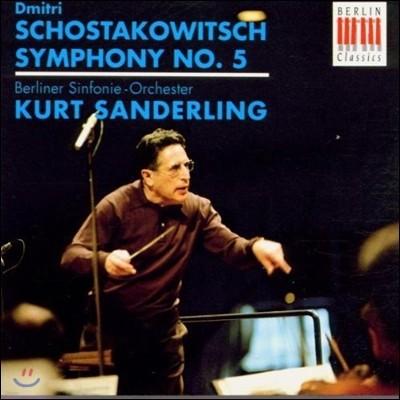 Kurt Sanderling 쇼스타코비치: 교향곡 5번 (Shostakovich: Symphony No. 5 in D minor, Op. 47) 쿠르트 잔데를링