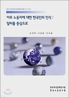 이주 노동자에 대한 한국인의 인식