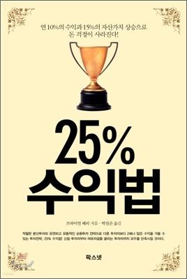25% 수익법