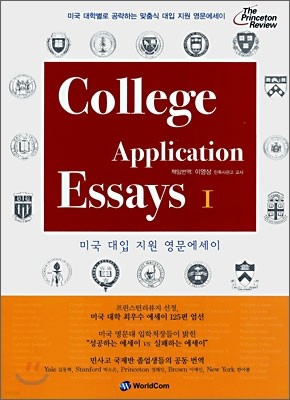 College Application Essays 1