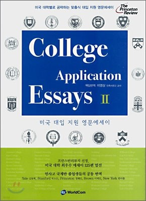 College Application Essays 2