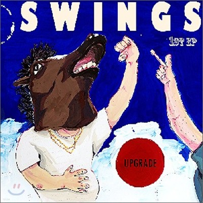 스윙스 (Swings) - Upgrade