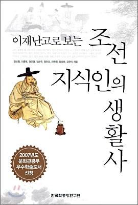 조선 지식인의 생활사