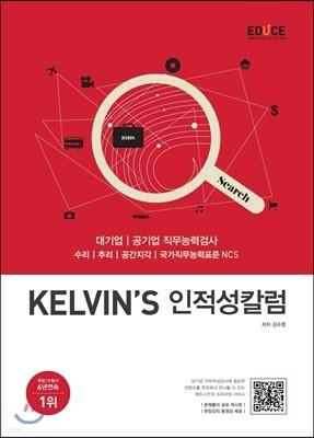 KELVIN'S 인적성칼럼