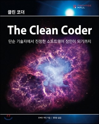 [중고] 클린 코더