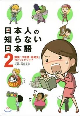 日本人の知らない日本語(2)日本語「再發見」