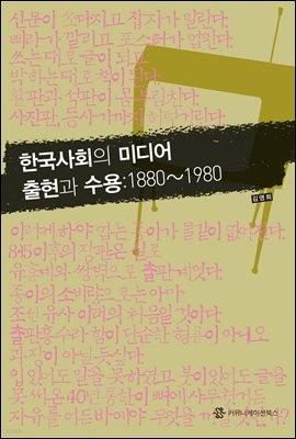 한국사회의 미디어 출현과 수용 : 1880∼1980
