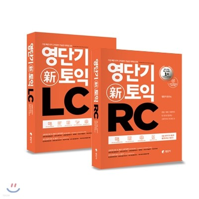 영단기 신토익 LC + RC