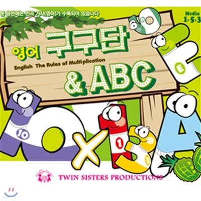 영어 구구단 & ABC