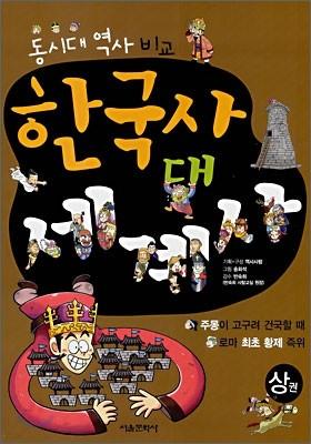 한국사 대 세계사 상