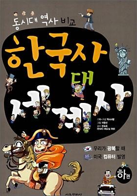 한국사 대 세계사 하