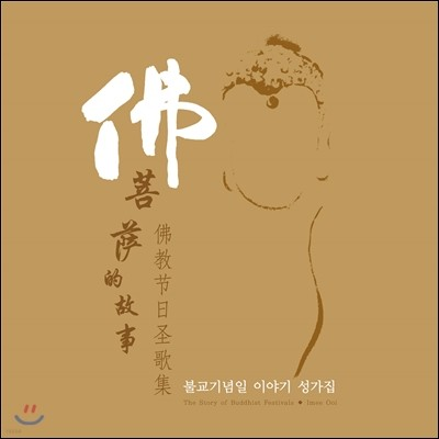 Imee Ooi (이미 우이) - The Story of Buddhist Festivals (불교기념일 이야기 성가집)