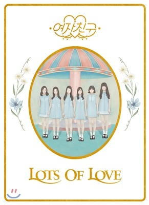 여자친구 (G-Friend) 1집 - LOL [Lots Of Love 버전]