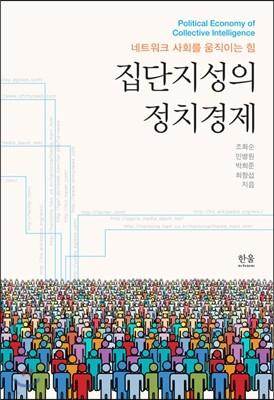 집단지성의 정치경제