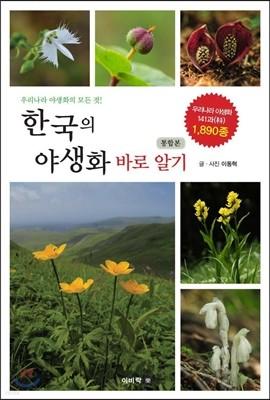 한국의 야생화 바로 알기